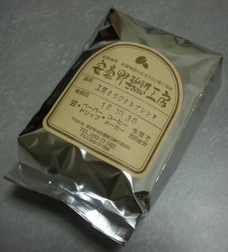 安曇野珈琲工房のコーヒー