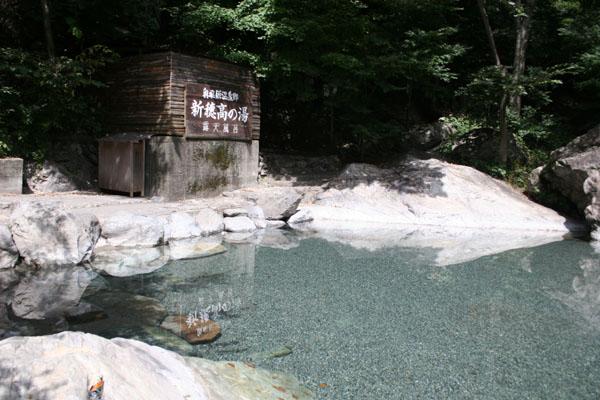 新穂高の湯
