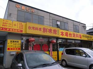 下氷鉋にある台湾料理店 鮮味館